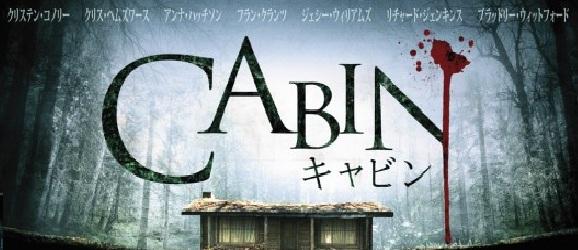 cabin_in_the_woods_ver10
