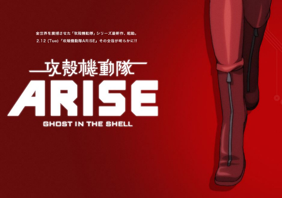 Ghost-In-The-Shell-Arise-Wide