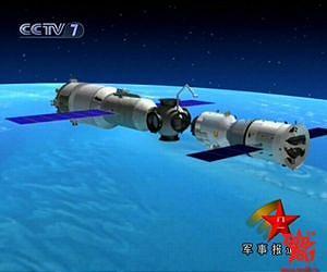 Tiangong-2