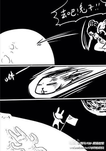 Yutu comic