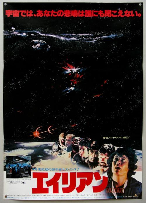 Alien_B2_space-1-500x695