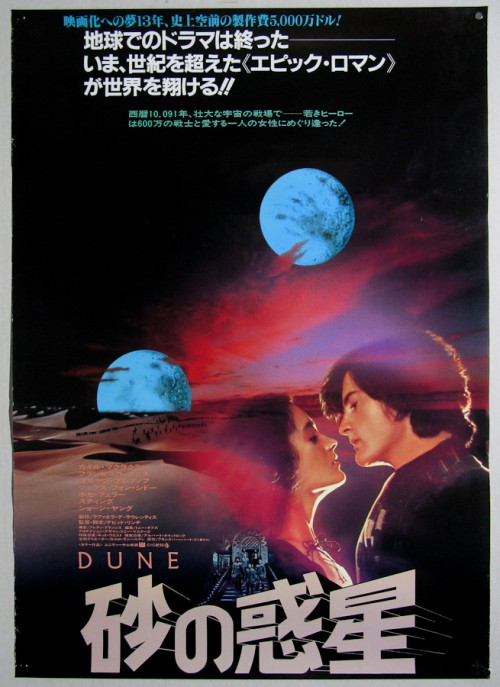 Dune_B2_suns-1-500x687