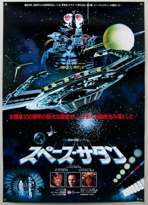 Saturn3_B2-1-500x690