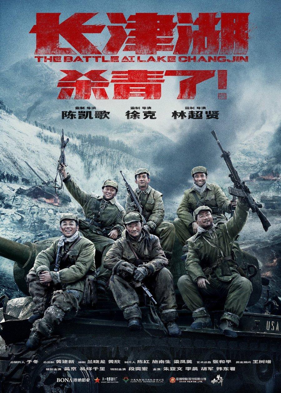 Battle of Lake Changjin